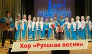 """Творческий вечер хора """"Русская песня"""""""