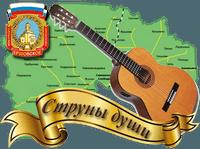 О фестивале авторской песни 2013