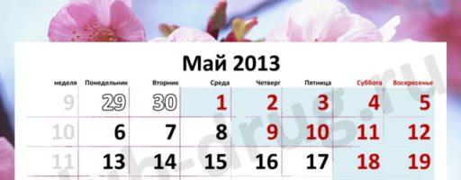Праздничные дни в мае 2013
