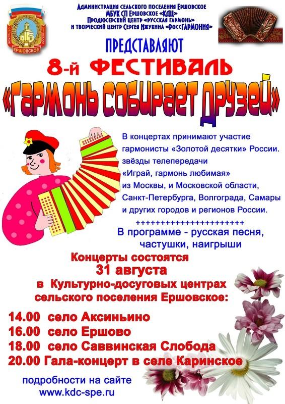 """Афиша """"Гармонь собирает друзей-2013"""""""