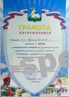 Поздравление победителям спартакиады! 1