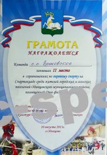 Поздравление победителям спартакиады! 2
