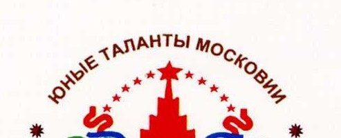 На конкурсе «Юные таланты Московии»
