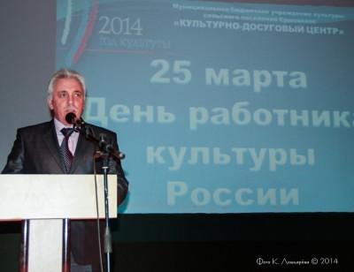 День работника культуры  в сельском поселении Ершовское. 2014 г. 16