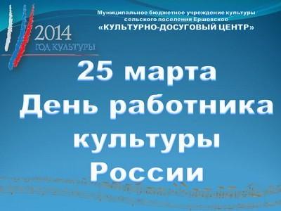 День работника культуры  в сельском поселении Ершовское. 2014 г. 2