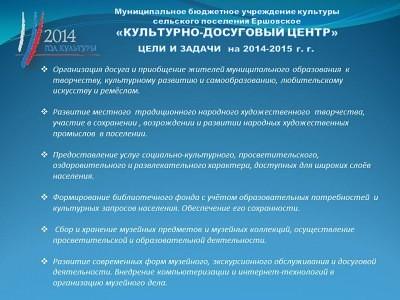 День работника культуры  в сельском поселении Ершовское. 2014 г. 4