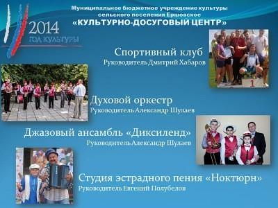 День работника культуры  в сельском поселении Ершовское. 2014 г. 5
