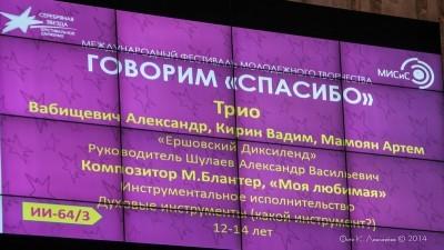 "Ершовский диксиленд на конкурсе ""Говорим спасибо"" 21"