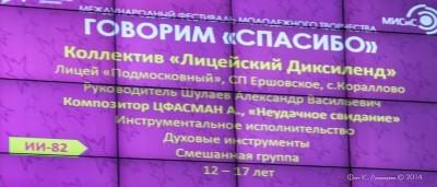 "Ершовский диксиленд на конкурсе ""Говорим спасибо"" 22"