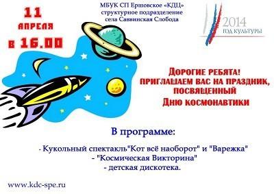 День космоса