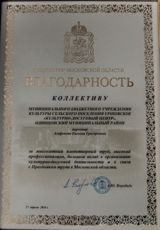 Благодарность от Губернатора Московской области