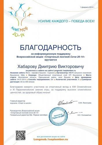 Благодарность  Хабаров_page_1