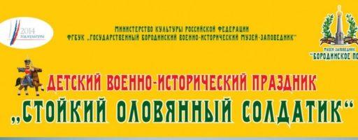 Бородинские фанфары