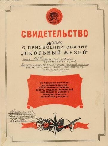 Музейная экспозиция в селе Каринское