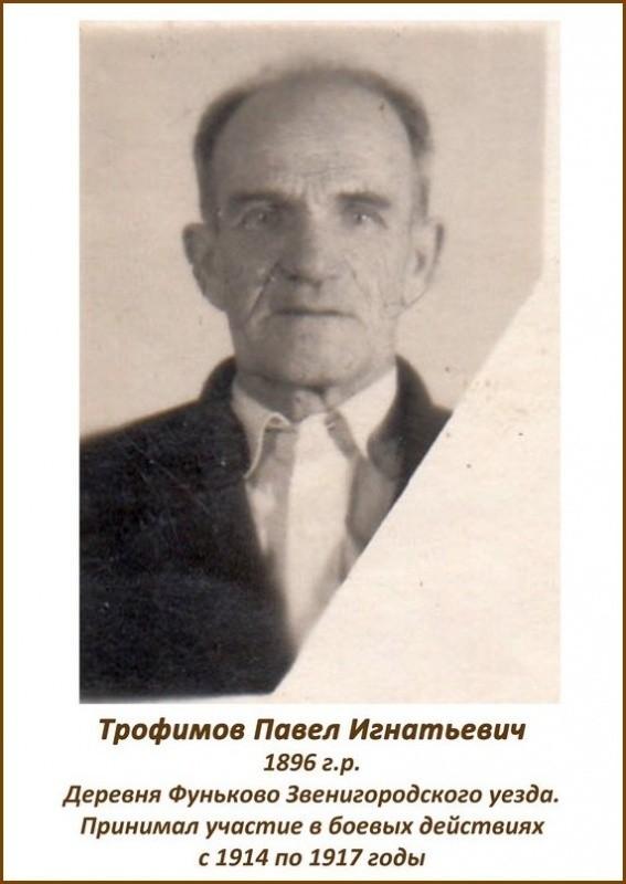 Бабурин-Трофимов (2)