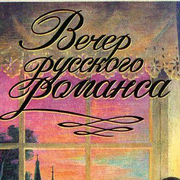 Вечер русского романса в Ершово