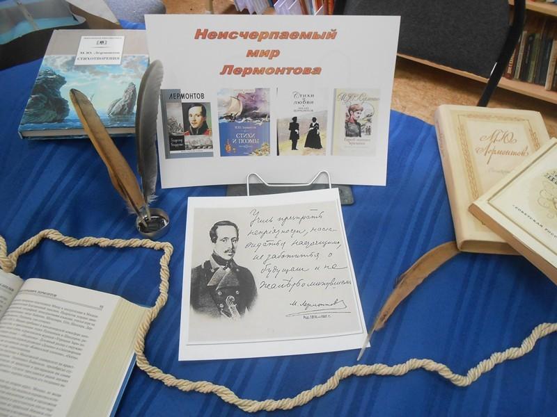 К юбилею М.Ю. Лермонтова 9