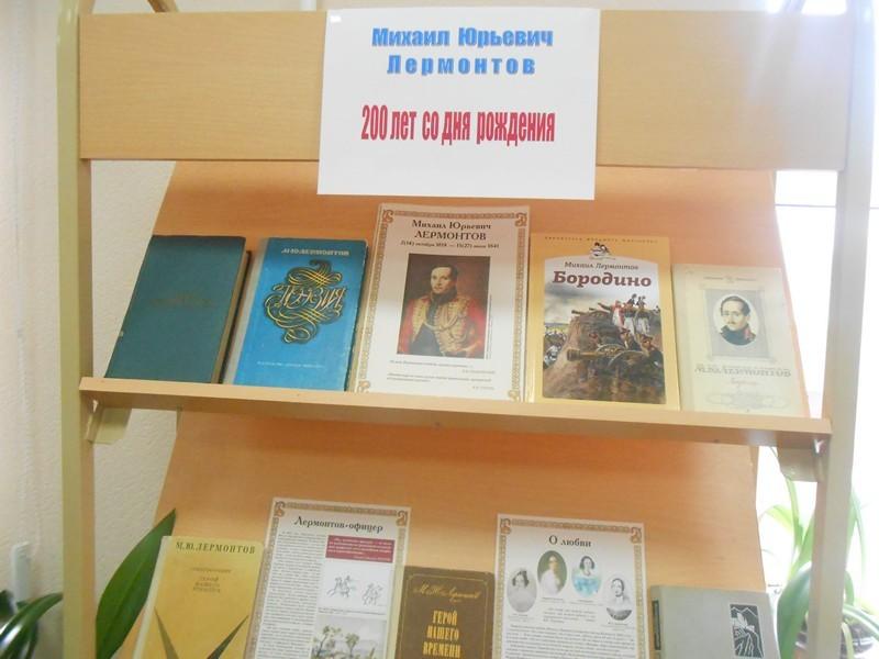 К юбилею М.Ю. Лермонтова 10
