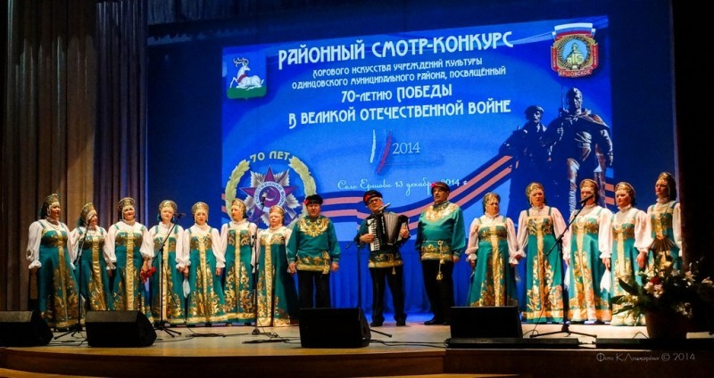 """Битва хоров"" в Ершово. Фоторепортаж 40"