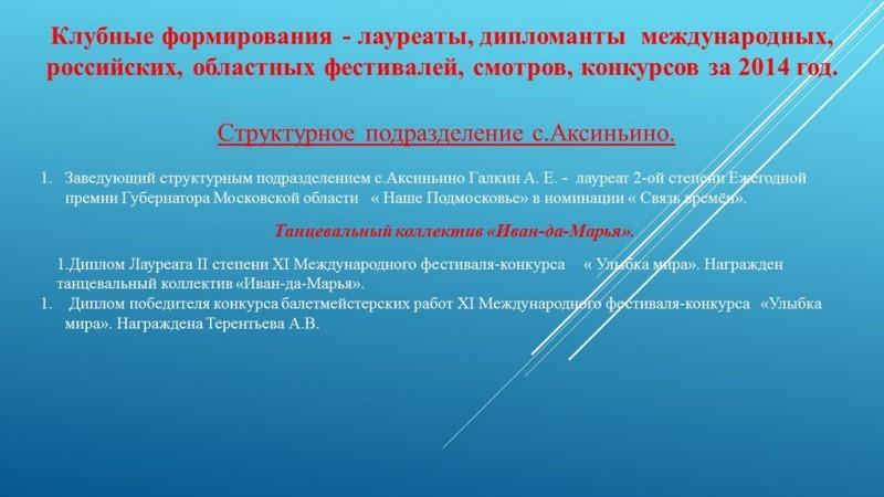 Торжественный вечер, посвящённый Дню работника культуры России - 2015 24