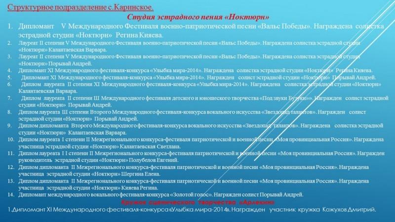 Торжественный вечер, посвящённый Дню работника культуры России - 2015 27