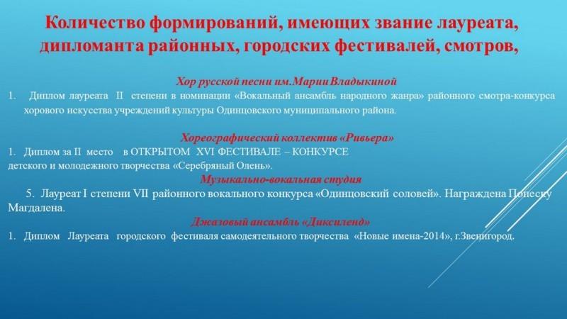Торжественный вечер, посвящённый Дню работника культуры России - 2015 29