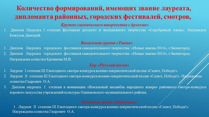 Торжественный вечер, посвящённый Дню работника культуры России - 2015 30