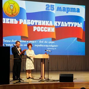 Торжественный вечер, посвящённый Дню работника культуры России — 2015
