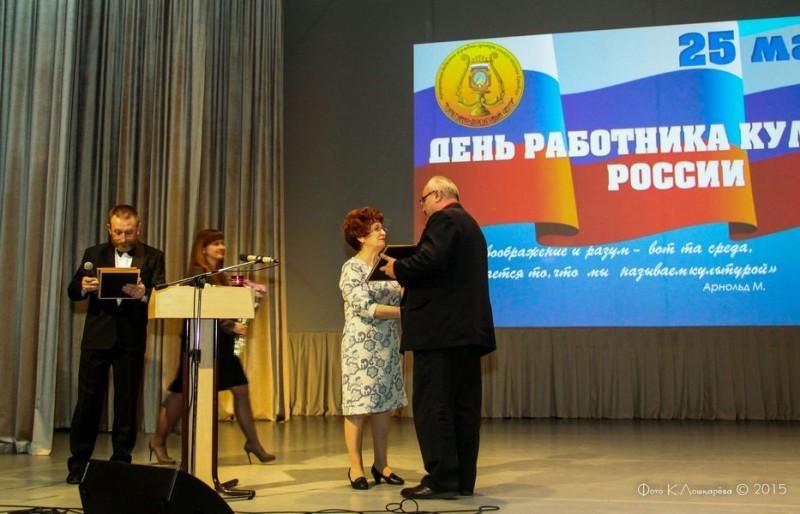 Торжественный вечер, посвящённый Дню работника культуры России - 2015 46