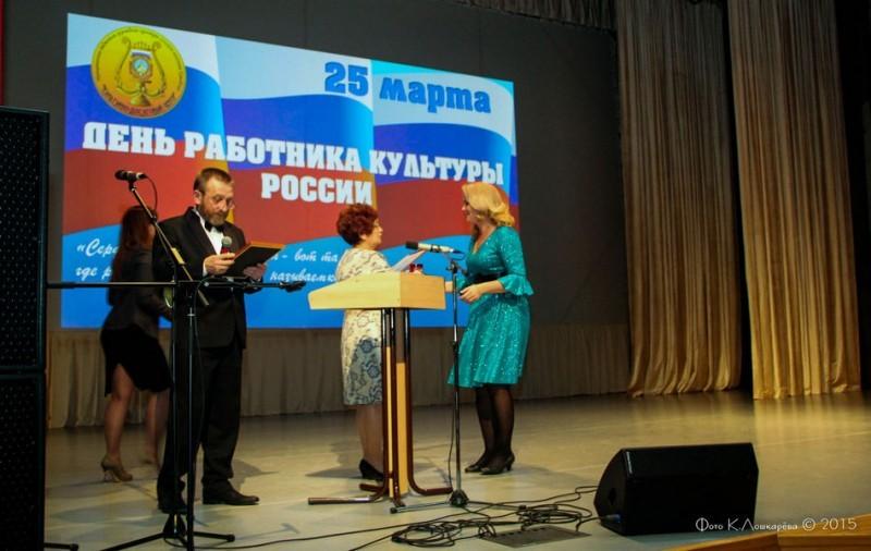 Торжественный вечер, посвящённый Дню работника культуры России - 2015 43