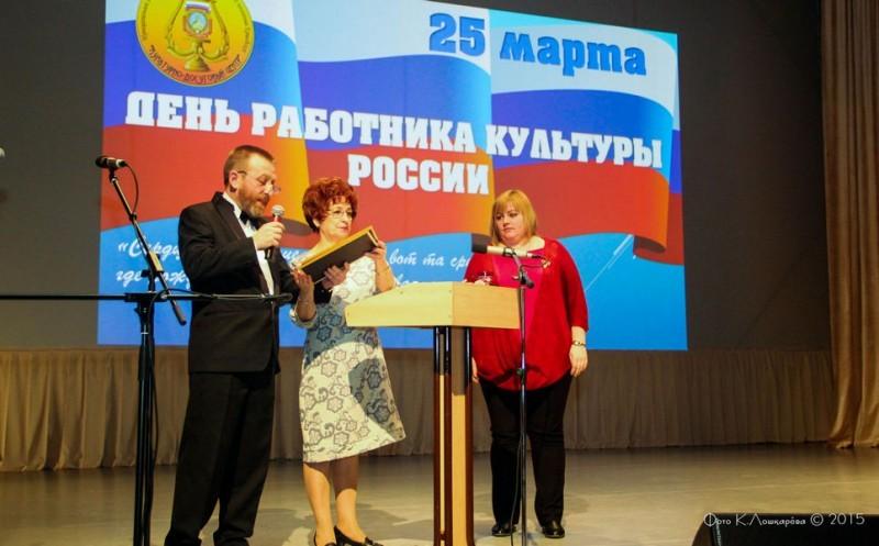 Торжественный вечер, посвящённый Дню работника культуры России - 2015 35
