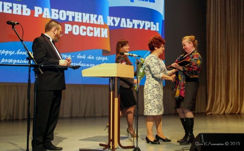 Торжественный вечер, посвящённый Дню работника культуры России - 2015 36
