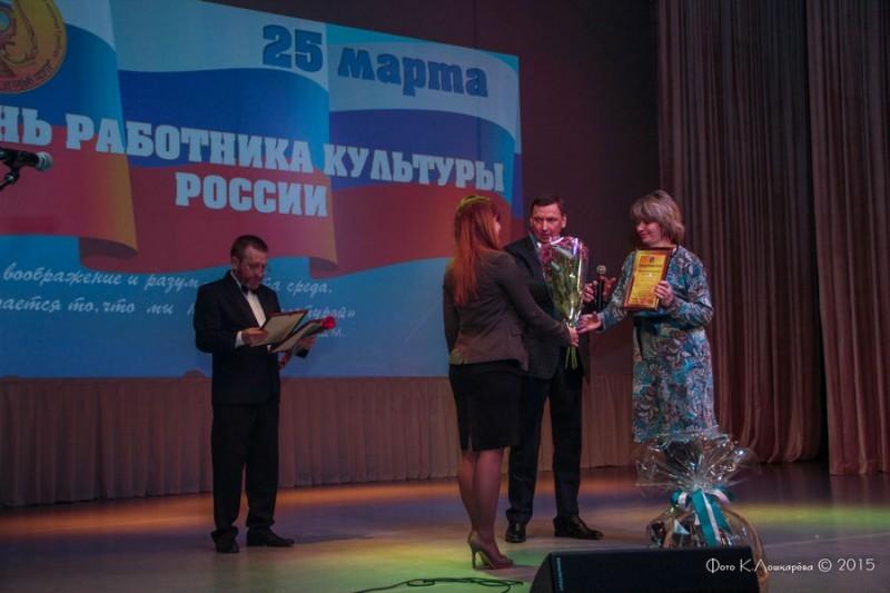 Торжественный вечер, посвящённый Дню работника культуры России - 2015 40