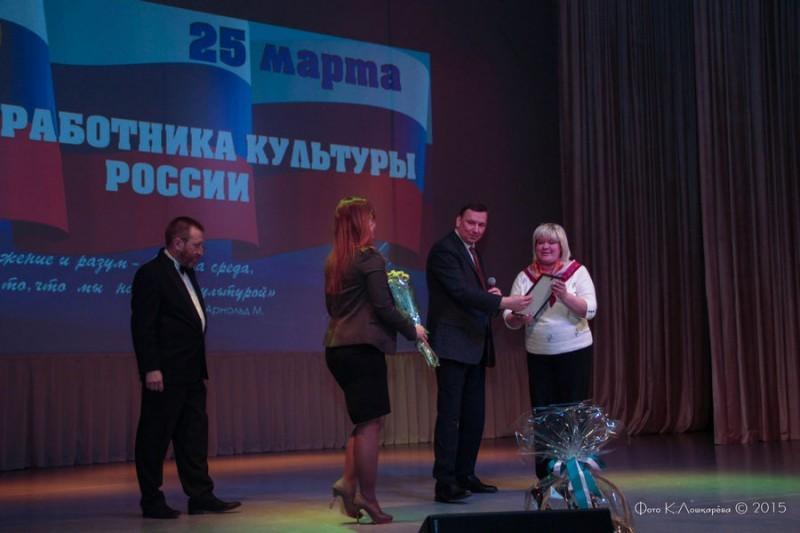 Торжественный вечер, посвящённый Дню работника культуры России - 2015 41