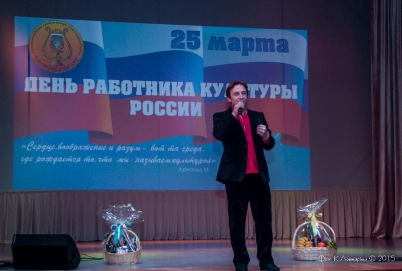 Торжественный вечер, посвящённый Дню работника культуры России - 2015 47
