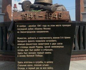 Открытие музейной экспозиции «Великая Победа»