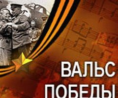 На международном фестивале «Вальс Победы»