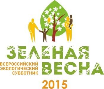 Зеленая весна-2015