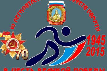 Традиционная легкоатлетическая эстафета, посвященная Дню Победы