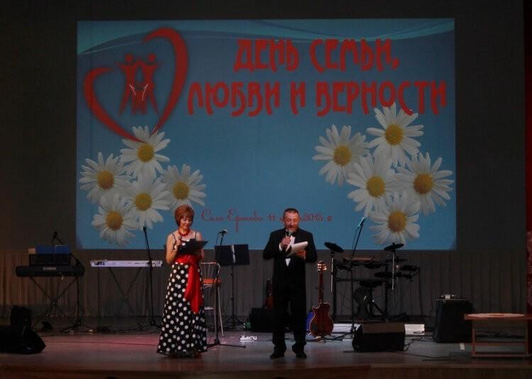 День семьи, любви и верности в селе Ершово 21