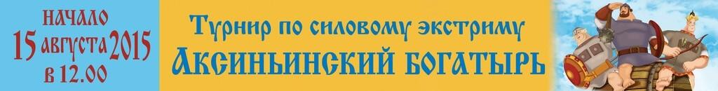 макет2_силовой экстрим_отредактировано-1