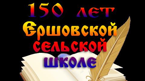 150 лет Ершовской сельской школе