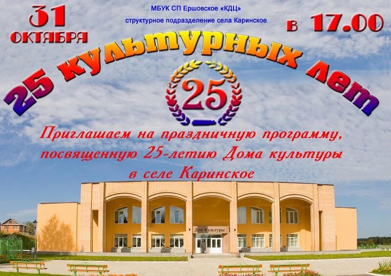 «25 культурных лет». Фоторепортаж о юбилее Дома культуры в селе Каринское