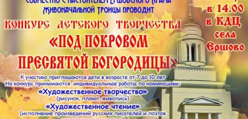 Итоги конкурса «Под покровом Пресвятой Богородицы»