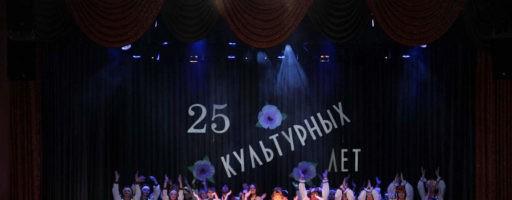 25 культурных лет. Часть вторая. Видео