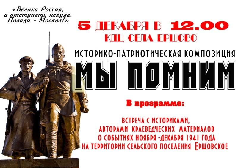 Историко-патриотическая композиция «Мы помним!»