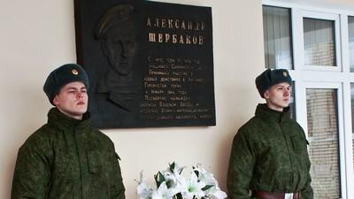 Памяти А.А. Щербакова
