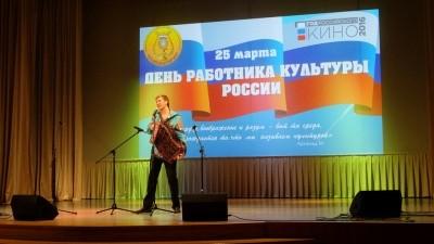 День работника культуры России 2016