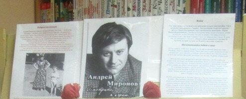 К 75 летию со дня рождения Андрея Миронова