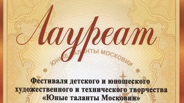 Юные таланты Московии из СП Ершовское. 2016 год